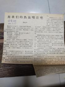 北京日报 梁晓声 让我们的热血喷注吧