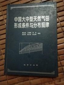 中国大中型天然气田形成条件与分布规律