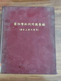 翦伯赞批判问题汇编(图书馆藏书)