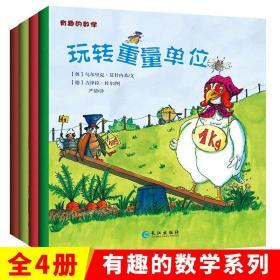 正版全新有趣的数学系列套装全套4册 儿童数学绘本科普书籍幼儿图书 小学生课外书 老师推荐读物玩转重量长度容积形状单位 奇趣的数学