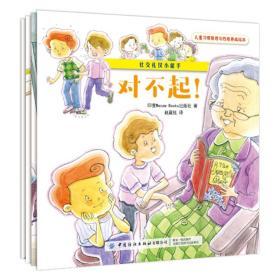 正版全新全套4册儿童习惯管理与性格养成绘本 社交礼仪小能手儿童亲子教育 培养儿童好习惯 养成好性格绘本 家庭教育 儿童亲子绘本故事
