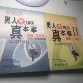 男人凭10种真本事成就一生辉煌 一 二册两本