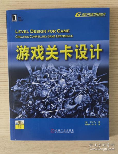 游戏关卡设计