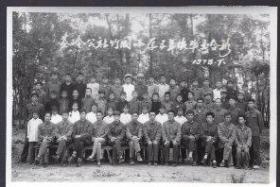 老照片一张:1978年7月楚雄县苍岭公社竹园小学五年级毕业合影(原件非常清晰,当年原版老照片)