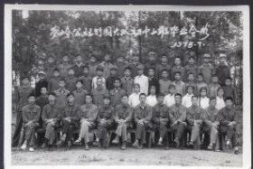 老照片一张:1978年7月楚雄县苍岭公社竹园大队初中三班毕业合影(原件非常清晰,当年原版老照片)
