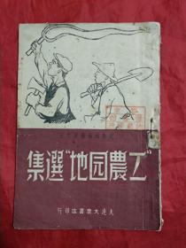 '工农园地'选集(胶东师范学校图书馆藏书)