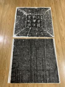 后唐五代特进尚书上柱国赵郡开国公李愚墓志铭拓片,尺寸94.93石刻于清泰二年,保真保原拓。