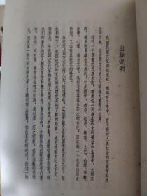 繁体竖版  中国文化史导论