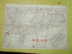 1959年广东省图