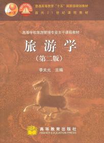 旅游学(第二版) 李天元 主编 9787040184938 高等教育出版社