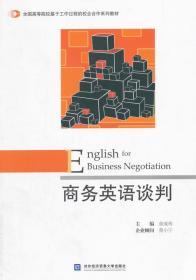 商务英语谈判