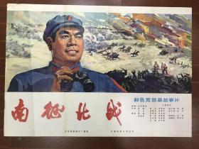 电影海报~南征北战~一开