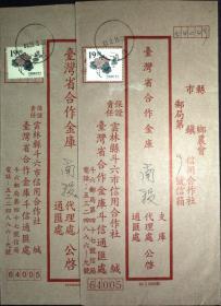 台湾银行封专辑:台湾邮政用品信封,台湾省合作金库斗信通汇处,销斗六二代,按顺序出