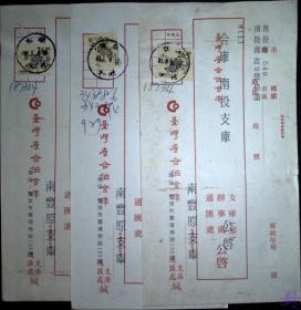 台湾银行封专辑:台湾邮政用品信封,台湾省合作金库南丰原支库,销丰原十代,按顺序出