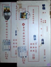 台湾银行封专辑:台湾邮政用品信封,台湾省合作金库沙鹿支库,2枚合售