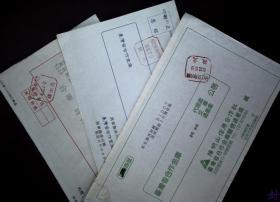 台湾银行封专辑:台湾邮政用品信封,台湾省合作金库实寄封,11个销不同邮资已付戳合售,优惠大家
