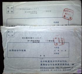 台湾银行封专辑:台湾邮政用品信封,台湾省合作金库丰原通汇处,销丰原邮资已付戳,按顺序出
