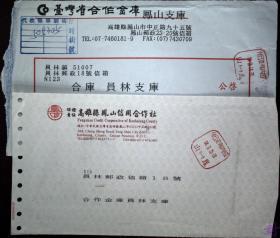 台湾银行封专辑:台湾邮政用品信封,台湾省合作金库凤山银行封2个合售