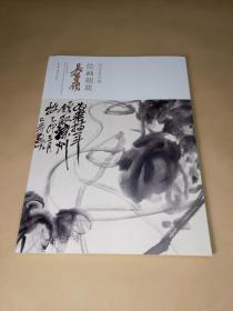 荣宝斋珍藏绘画题跋·吴昌硕