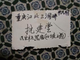 重庆江北区三洞硚(民生机械厂旧址抗建堂),底部略有小伤,包快递。