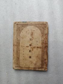 文学新论 民国35年版
