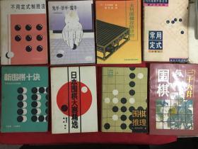 围棋书【8本合售】