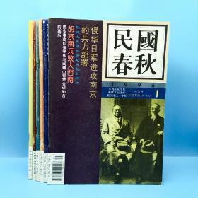 民国春秋(双月刊1996年1-6期)