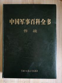中国军事百科全书 作战