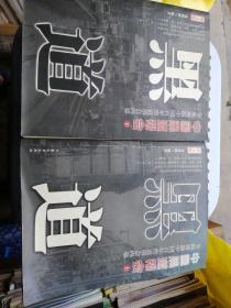 中国黑道帮会(全上下册)