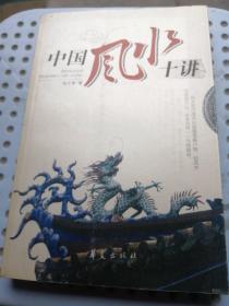 中国风水十讲