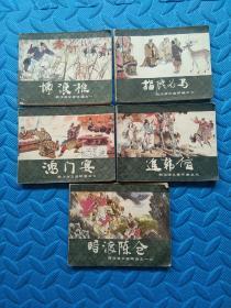 西汉演义连环画(鸿门宴等5本合售)