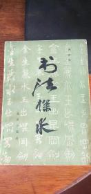 《书法探求》 32开 平装 冯亦吾 北京出版社 1983年一版1986年三印 8品封底有透明胶