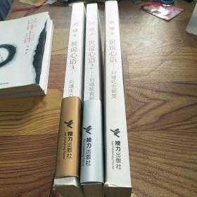 世说心语:1、刘墉处世秘笈+2、刘墉教育秘芨+3、刘墉成功秘芨(三册全合售)