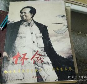 怀念-纪念毛泽东同志诞辰120周年书画展