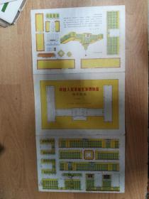 中国人民革命军事博物馆模型图纸 (品相如图)