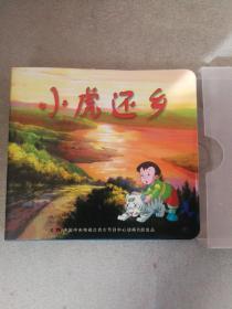 26集动画系列片  小虎还乡   9VCD