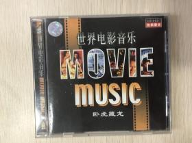 CD:世界电影音乐 卧虎藏龙 1CD盒装9787799000435 完美流畅播放