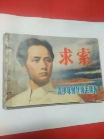 32开连环画:求索——青少年时代的毛泽东