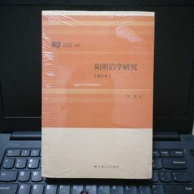 阳明后学研究(增订本)