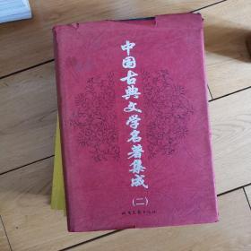 中国古典文学名著集成(二)