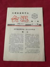 1986年创刊号【天津市建筑学会会讯】总第一期(创刊号)最后页带编后,类似发刊词,16开本