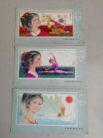 1979年年历卡(3张