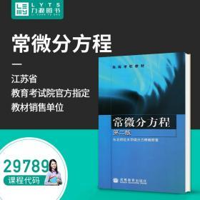 全新正版自学考试指定教材29789常微分方程 第二版第2版东北师大微分方程教研室 9787040161359