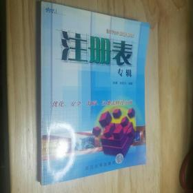 DIYer进阶法宝.注册表专辑
