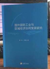 国外国防工业与区域经济协同发展研究