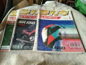 摩托车  杂志 1995年1--12期  自定本