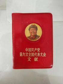 中国共产党第九次全国代表大会文献(3)