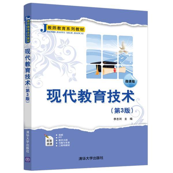 现代教育技术(第3版微课版)/教师教育系列教材