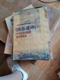 汉张迁碑——中华文化的缩影,历史的结晶
