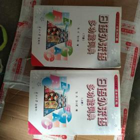 日语外来语多功能词典(下册·分类词汇篇)上下合售